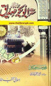 Hazrat Abu Bakr RA By Muhammad Hussain Haikal
