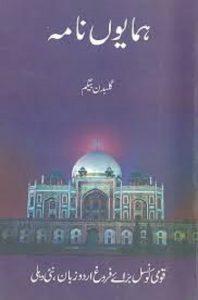 Humayun Nama Urdu By Gulbadan Begum