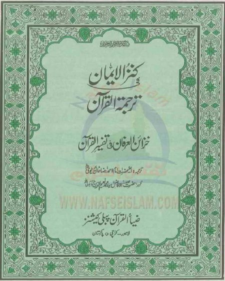 Kanzul Iman Urdu Translation Of Quran