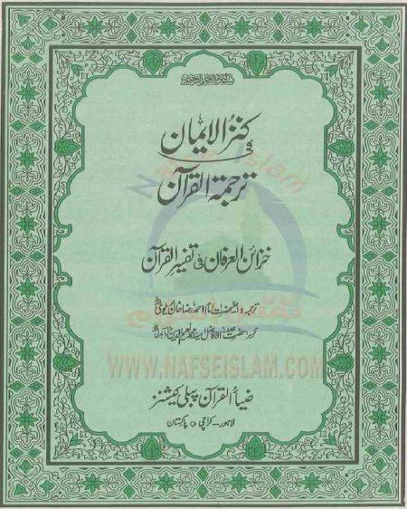 Kanzul Iman Urdu Translation Of Quran