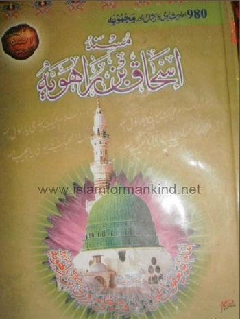 Musnad Ishaq Bin Rahwaih Urdu By Imam Ishaq