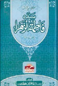 Seerat Syeda Tun Nisa By Zulqarnain Attari