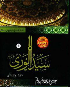 Syed Ul Wara Urdu By Qazi Abdul Daim Daim