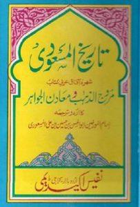 Tareekh Masoodi By Allama Masoodi Urdu