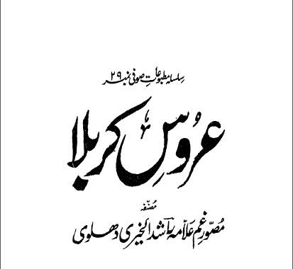 Uroos e Karbala Urdu By Allama Rashid Ul Khairi