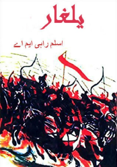 Yalghar Novel By Aslam Rahi MA