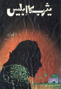 Yasrab Ka Iblees Novel By Aslam Rahi MA