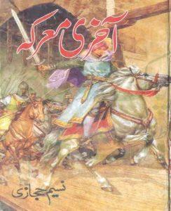 Aakhri Marka Novel By Naseem Hijazi