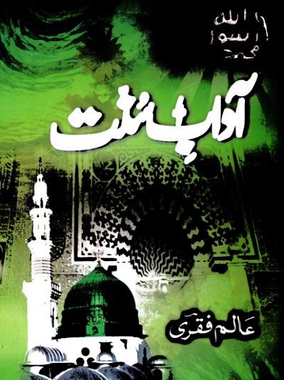 Adab e Sunnat By Allama Alam Faqri
