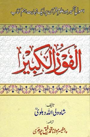 Al Fauzul Kabeer Urdu By Shah Waliullah