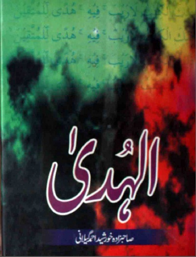 Al Huda Urdu By Sahibzada Khurshid Ahmad Gilani