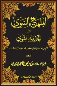 Al Minhaj Us Sawi Urdu By Dr Tahir Ul Qadri