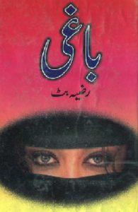 Baghi Novel By Razia Butt