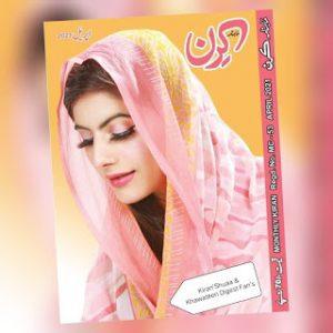 Best Kiran Digest April 2021