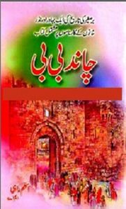 Chand Bibi Novel By Aslam Rahi MA