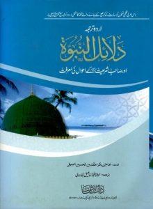 Dalail Un Nabuwat Urdu By Imam Bayhaqi