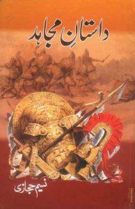 Dastan e Mujahid Novel By Naseem Hijazi