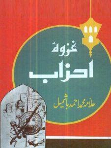 Ghazwa e Ahzab By Muhammad Ahmad Bashmail