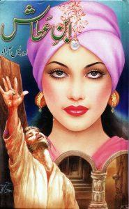 Ibn e Attash Novel By Idris Azad