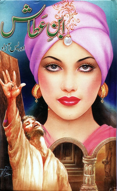 Ibn e Attash Novel By Idris Azad