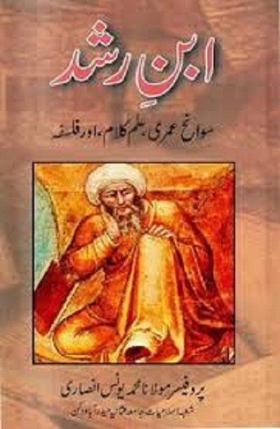 Ibn e Rushd Urdu By Muhammad Younis Ansari