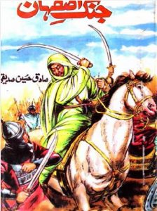 Jang e Asfahan Novel By Sadiq Hussain Siddiqui