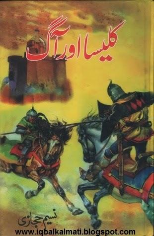 Kaleesa Aur Aag By Naseem Hijazi