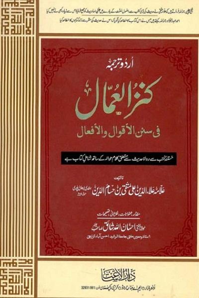 Kanzul Ummal Urdu By Allauddin Ali Muttaqi
