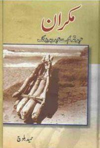 Makran History Urdu By Dr Hameed Baloch