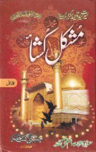 Mushkil Kusha Urdu By Allama Saim Chishti