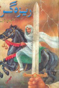 Reza Gar Novel By Aslam Rahi MA