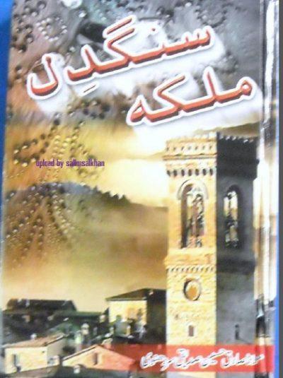 Sangdil Malika Novel By Sadiq Hussain Siddiqui