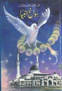 Sawaneh Anbiya Urdu By Zia Tasneem Bilgrami