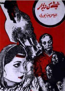 Sheeshe Ki Deewar Novel By Ilyas Sitapuri