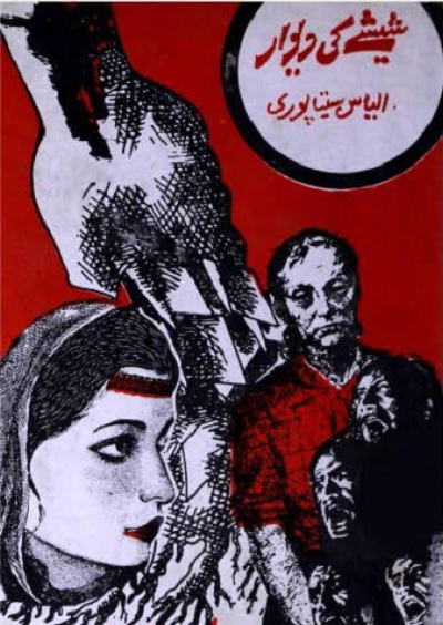 Sheeshe Ki Deewar Novel By Ilyas Sitapuri