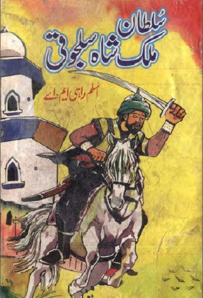 Sultan Malik Shah Saljoki By Aslam Rahi MA