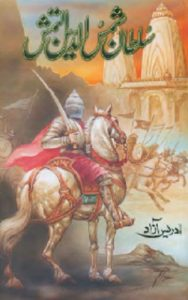 Sultan Shamas Ud Din Altamash By Idrees Azad