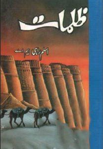 Zulmaat Novel By Aslam Rahi MA