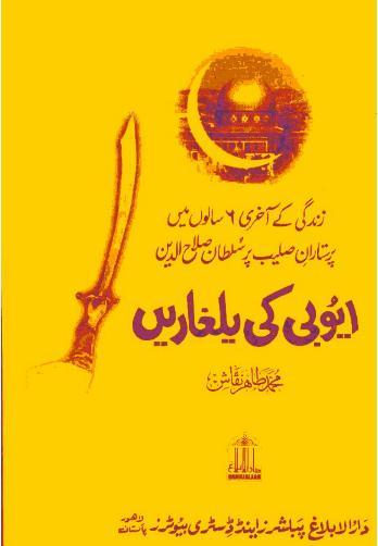 Ayubi Ki Yalgharain By Mohammad Tahir Naqash