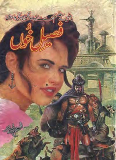 Faseel e Khoon Novel By Shamim Naveed