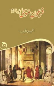 Firaun E Musa By Aslam Rahi