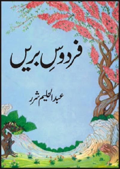 Firdous e Bareen Novel By Abdul Haleem Sharar