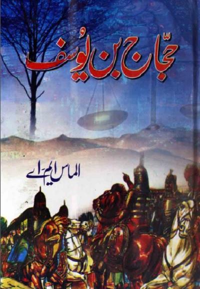 Hajjaj Bin Yousaf Urdu By Almas MA