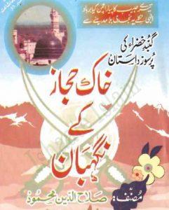 Khak e Hijaz Ke Nigehban By Salahuddin Mehmood