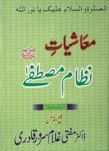 Muashiyat e Nizam e Mustafa By Ghulam Sarwar