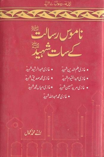 Namoos e Risalat Kay Saat Shaheed By Rai Kamal