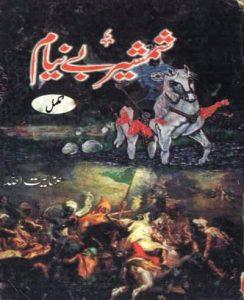 Shamsheer E Beniyam Novel By Inayatullah