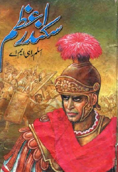 Sikandar E Azam Novel By Aslam Rahi MA