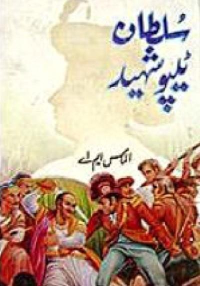 Sultan Tipu Shaheed Novel By Almas MA
