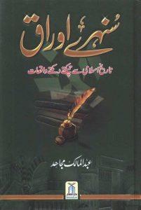 Sunehray Auraq By Abdul Malik Mujahid